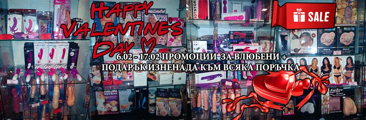 Подаръци за Свети Валентин 14 февруати деня на влюбените за гадже, съпруга, жена, любим човек | Вибратори и секс игри от Секс Шоп Секс Стоки