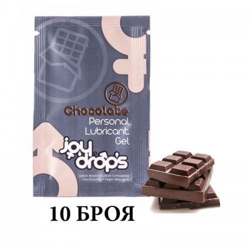 10 броя Лубрикант 5 мл JoyDrops с аромат Шоколад